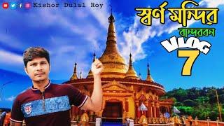 preview picture of video 'Sorno Mondir Bandarban |VLOG 7|Golden temple|স্বর্ণ মন্দির বান্দরবন | ব্লক ৭|  Kishor Dulal Roy|'