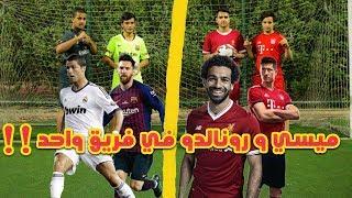 تحدي ميسي و رونالدو في فريق واحد ضد محمد صلاح !! ( من الأفضل برأيكم ؟! )