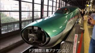 JR東日本新幹線・特急ドア開閉注意チャイムアナウンス