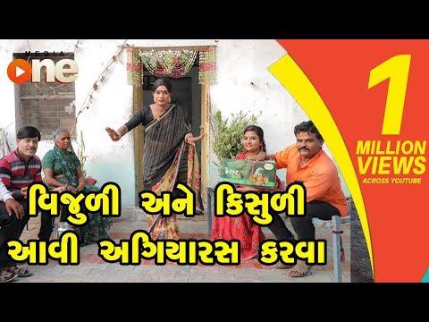Vijuli Ane Kisuli Aavi Agiyaras Karva     Gujarati Comedy   One Media