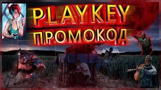 Промокоды для PLAYKEY 2018!!! ПЛЕЙ КЕЙ бесплатно 2018!!!