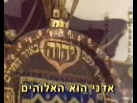 еврейская музыка молитва шма исраэль( слушай израиль .) Shma Israel