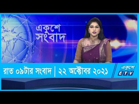 09 PM News || রাত ০৯টার সংবাদ || 22 October 2021
