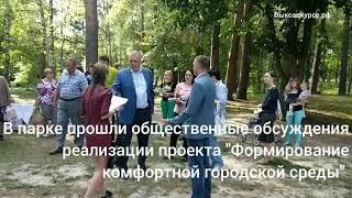 Выксавкурсе.рф: Здесь будет город-сад