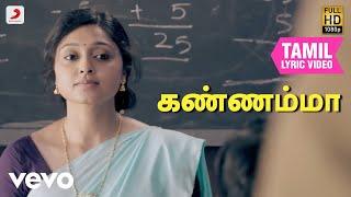 றெக்க - கண்ணம்மா  தமிழ் பாடல்வரிகள் | விஜய் சேதுபதி