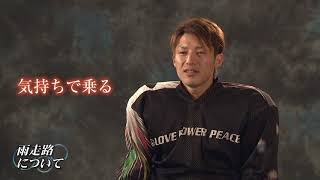 高宗良次選手オートレーサーインタビュー