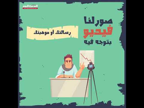 سجّل وصوّر و«المصري اليوم» هاينشر .. مسابقة لأفضل فيديو من القراء