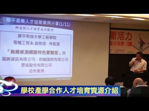 另開新視窗;[產學合作-學校能量介紹] 修平科技大學 徐仲亭 組長