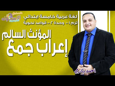 لغة عربية خامسة ابتدائي 2019 | إعراب جمع المؤنث السالم | تيرم1 - وح2 - قواعد نحوية  | الاسكوله