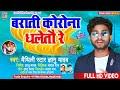 सादी स्पेसल Dj Song 2021!! Barati Corona Dhaletau Re !! Singer Gyanu Yadav Maithili Song