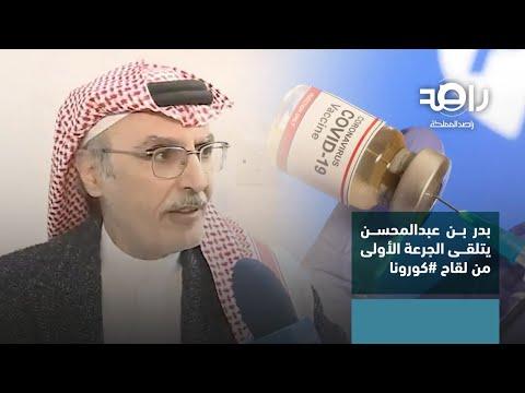 بدر بن عبدالمحسن يتلقى الجرعة الأولى من لقاح كورونا