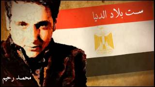 Mohamed Rahim - Set Belad El Dunia | محمد رحيم - ست بلاد الدنيا - أغنية المصريين