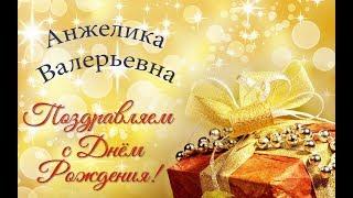 Анжелика Валерьевна С ДНЕМ РОЖДЕНИЯ!