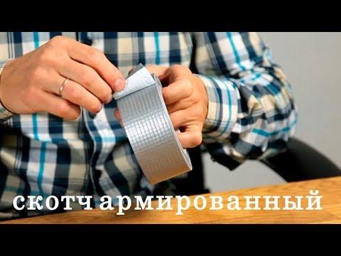 Лента Duct Tape (Дакт Тейп) youtube