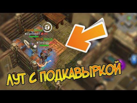 Он украл мою тактику по схрону лута ! Frostborn: Action RPG