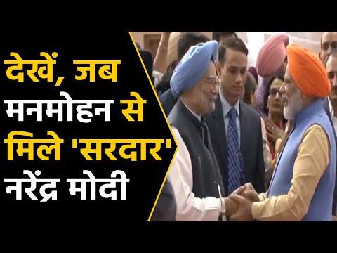 Kartarpur गलियारे के inauguration के समय कुछ इस तरह मिले PM Modi और Manmohan Singh  वनइंडिया हिंदी