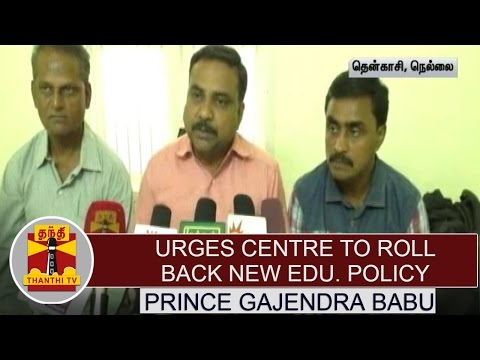 Prince-Gajendra-Babu-urges-centre-to-roll-back-new-education-policy--Thanthi-TV