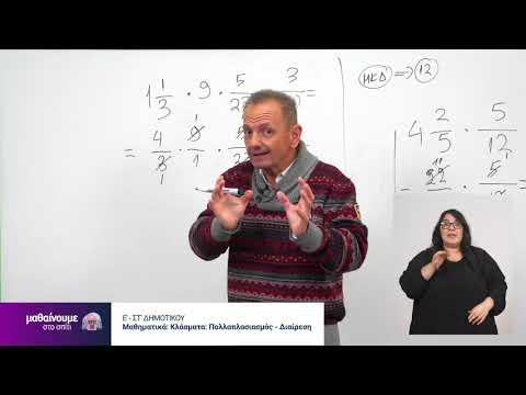 Μαθηματικά | Κλάσματα: Πολλαπλασιασμός - Διαίρεση | Ε΄ & Στ΄ Δημοτικού Επ. 80