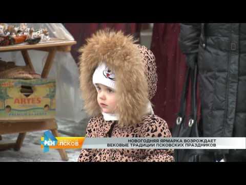 Новости Псков 29.12.2016 # Новогодняя ярмарка