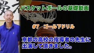 バスケっ子ムービー#7ゴール下ドリル