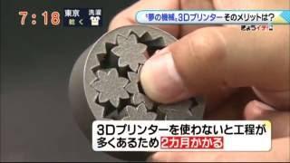 ドデスカ!メーテレ金属3Dプリンターの一番のメリットとは!?株式会社J・3D