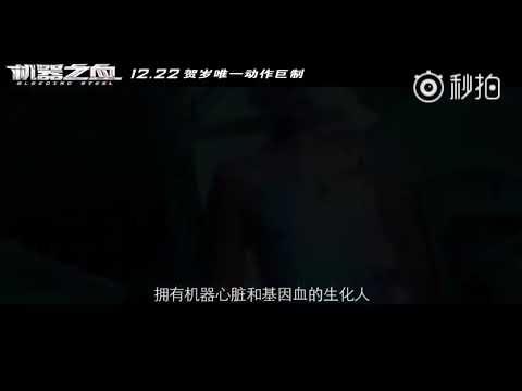 Bleeding Steel (Trailer 4)