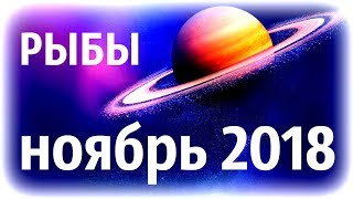 РЫБЫ ♓ гороскоп на НОЯБРЬ 2018/Юпитер в 10-ом доме / прогноз от Olga