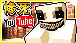 Minecraft【凌晨 3:00】千萬不要玩 台灣超恐怖【猛鬼飯店】 Youtuber 絕命尖叫 !!