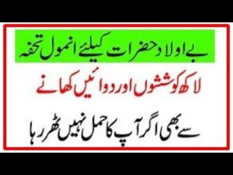 Wazifa For Pregnancy By Islamic Tutorial Urdu - смотреть