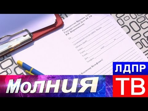 Жириновский: пишите - поможем каждому!