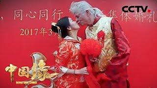 《中国缘》 20180223 漂洋过海来看你 | CCTV中文国际