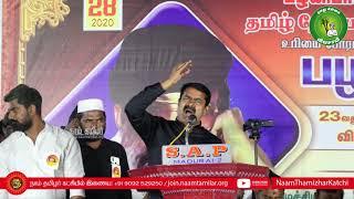 28-01-2020 பழநிபாபா 23ஆம் ஆண்டு நினைவேந்தல் - சீமான் எழுச்சியுரை கோரிப்பாளையம் மதுரை Seeman Madurai