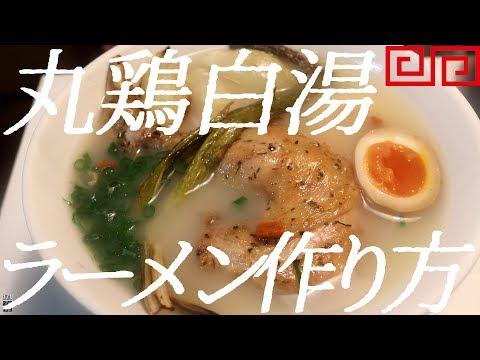 , title : '丸鶏鶏白湯ラーメンの作り方。48杯目【飯テロ】