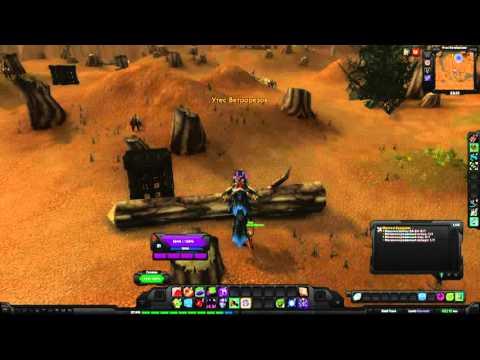 World of Warcraft Quest: Мечта о будущем (id=26026)