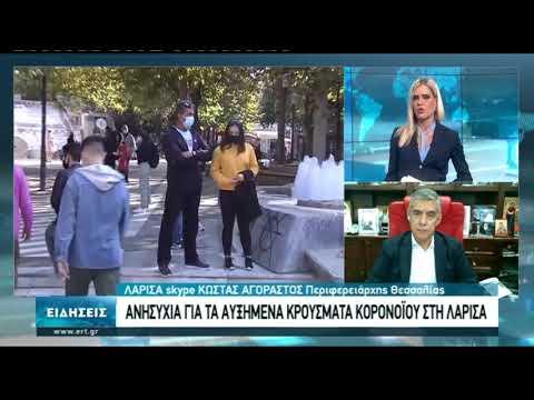 Συνέντευξη Περιφερειάρχη Θεσσαλίας Κ. Αγοραστού | 28/10/2020 | ΕΡΤ
