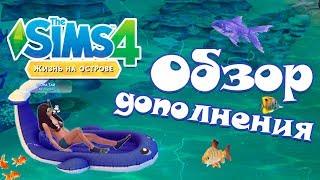 ОБЗОР ДОПОЛНЕНИЯ ЖИЗНЬ НА ОСТРОВЕ В СИМС 4/The Sims 4