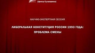 """Научно-экспертная сессия """"Либеральная конституция 1993 года: проблема смены"""". Нарезка фрагментов докладов"""