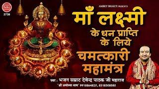 Maa  Laxmi Maha Mantra Jaap
