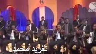 اغاني طرب MP3 إنصاف فتحى - مين فكرك يا حبيب _ تغريد محمد تحميل MP3