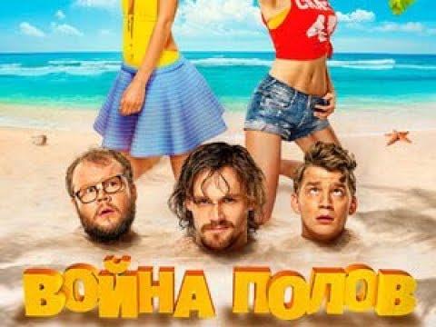 """""""Война полов"""" Русские комедии 2017  угарный фильм"""