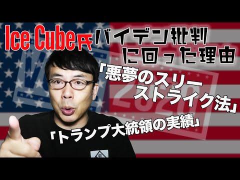 youtube-社会・政治・ビジネス記事2020/10/23 14:12:01