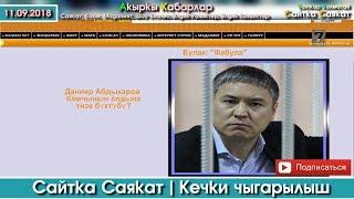 Сайтка Саякат-11.09.18 | Кечки Саясий ушак-имиштер топтому | Саясатка Саякат