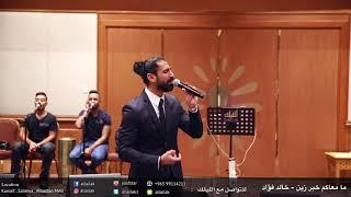 تحميل اغاني ما معاكم خبر زين - خالد فؤاد MP3