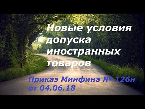 Приказ Минфина № 126н - новые условия допуска иностранных товаров