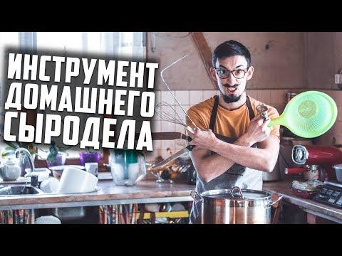 youtube Домашнее сыроделие