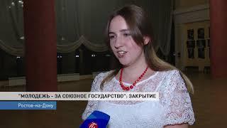 Названы победители фестиваля «Молодежь - за Союзное государство»