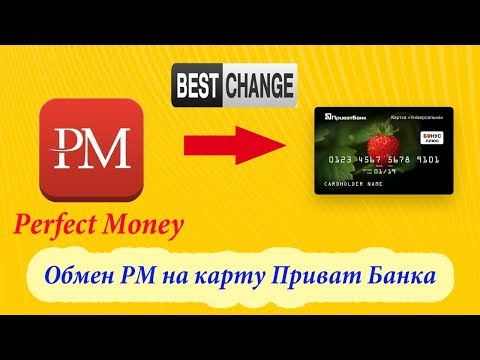 Perfect Money (перфект мани) вывод на карту банка | Обмен | Перевод на Приват24