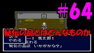 【新桃太郎伝説】#64 初見実況プレイ!【七夕の村】
