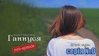 Ганнуся | сезон 2 | серія №0 «постоли»