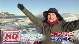 【TNS動画ニュース】 女優・松坂慶子がアイスランドを巡る!TVQ九州放送制作全国ネット「松坂慶子のアイスランド紀行~オーロラを求めて絶景の大地へ~」